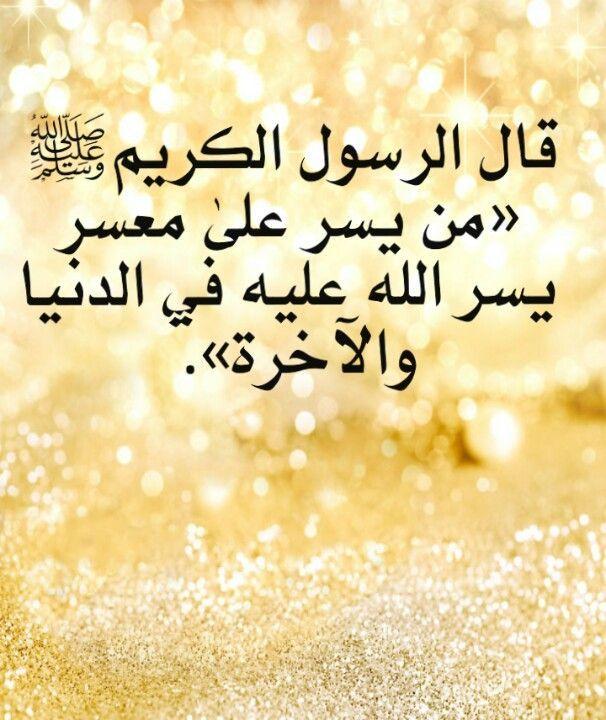 Desertrose Hadeeth Shareef