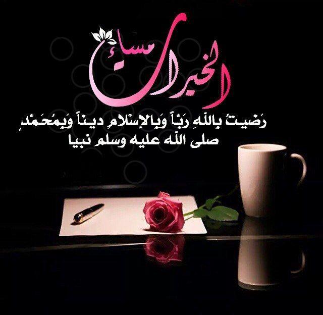 مساءيات مسائيات مساءالخير Good Morning Quotes Good Morning Good Night Morning Quotes