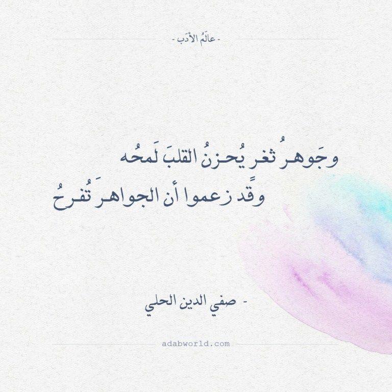 شعر صفي الدين الحلي وجوهر ثغر يحزن القلب لمحه عالم الأدب Arabic Calligraphy