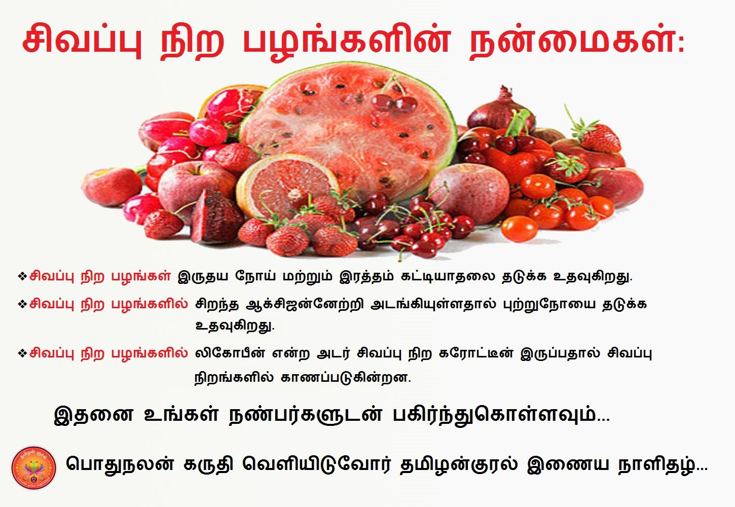 health benefits of red fruits in tamil Food infographic