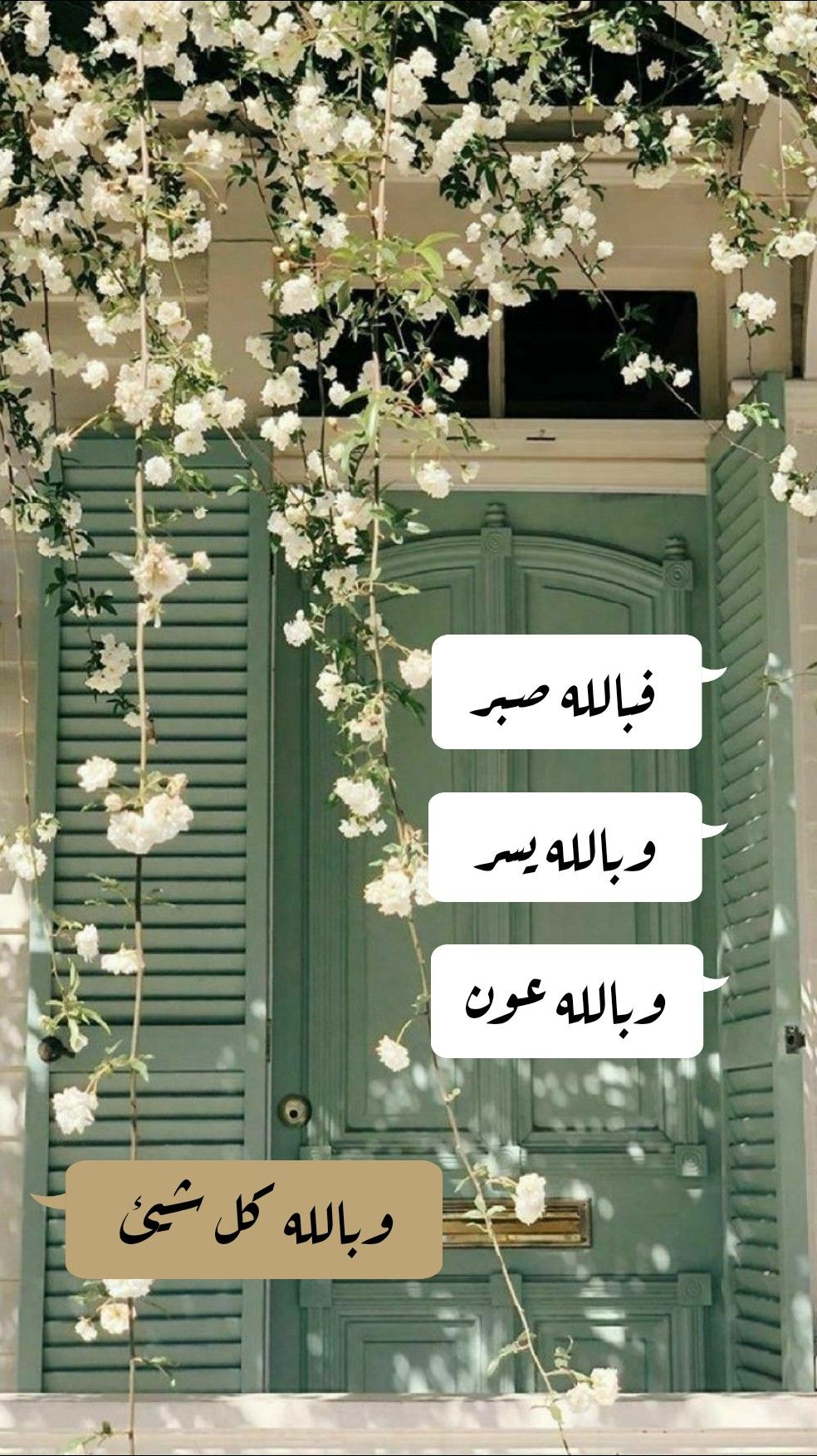 وبالله كل شيء Islamic Quotes Wallpaper Iphone Wallpaper Quotes Love Beautiful Quran Quotes