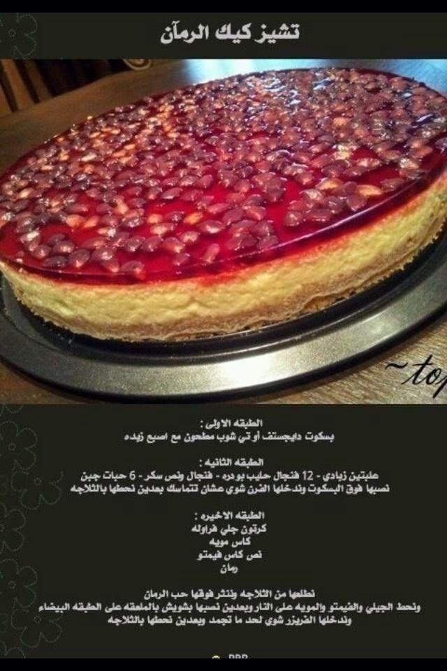 تشيز كيك رمان Dessert Cake Recipes Desserts Arabic Food