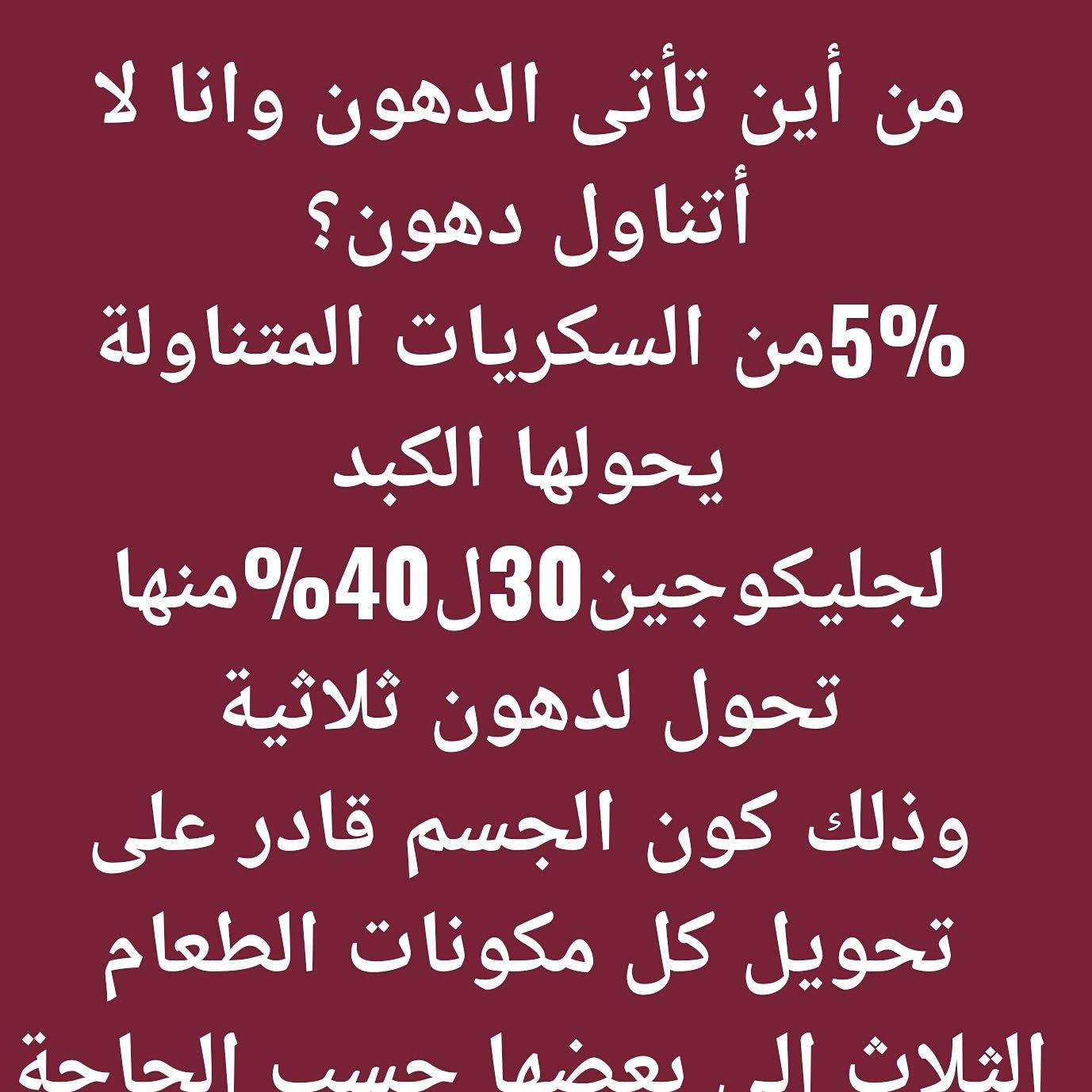 Pin By Dr Mohammed Abdelsalam On دايت كير في سلطنة ع مان Diet Care Math Arabic Calligraphy Calligraphy