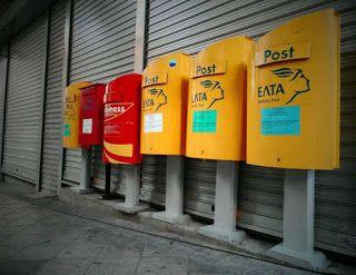 En Arxikos Politis: Σκηνικό... πτώχευσης για τα Ελληνικά Ταχυδρομεία