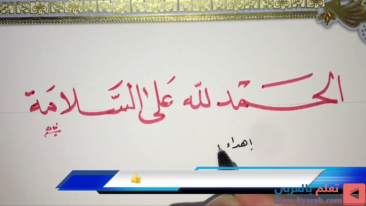 تعلم خط النسخ بقلم الخط العربي الحمد لله على السلامة Home Decor Decals Calligraphy Home Decor