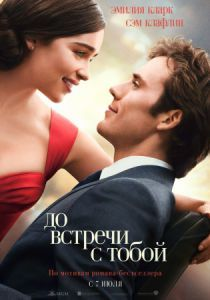 До встречи с тобой / Me Before You (2016) | Романтические ...