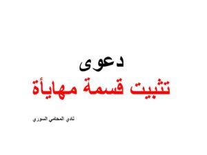 دعوى تثبيت قسمة مهايأة نادي المحامي السوري Arabic Calligraphy Calligraphy
