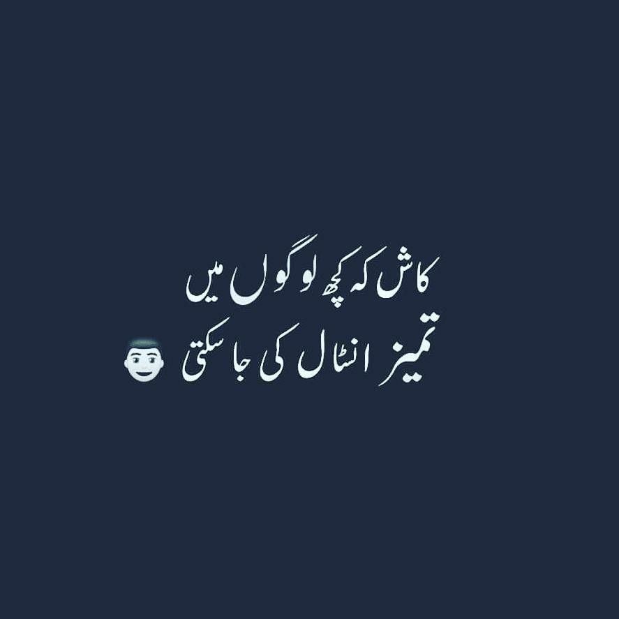 Pin By My Info On Tox N Poetry Funny Funny Quotes In Urdu Friends Quotes Funny
