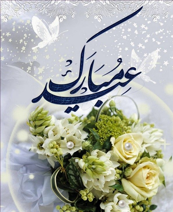 Happy Eid Day Pictures Flowers Eid Cards 2013 Eid Mubarak Greetings Eid Stickers Eid Cards