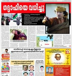 Pin by EpapersHunt on Malayalam   Newspaper. Daily newspaper