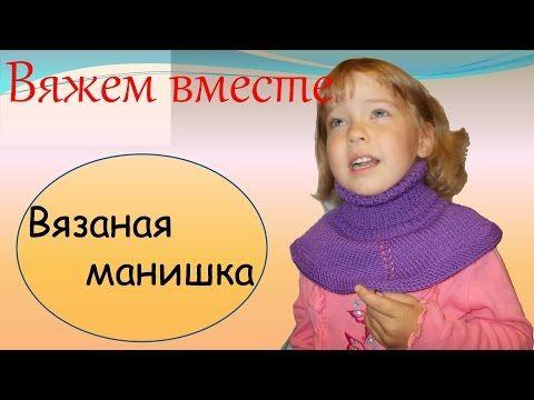 Манишка спицами. Collar knitting - YouTube