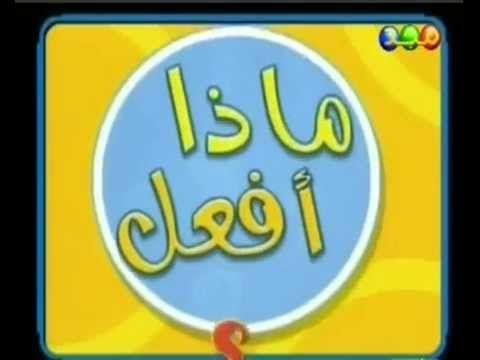 01 التلفاز الكرتون الإسلامي ماذا أفعل Burger King Logo King Logo Logos