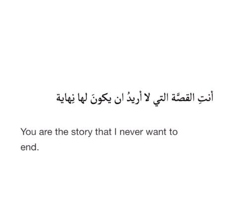 Pin By Bo Sy On لك انت Love Quotes Quotes Arabic Quotes Unique Love Quotes For Him In Arabic