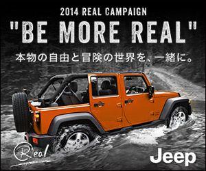 Chrysler クライスラー Jeep ジープ クライスラー ジープ バナーデザイン