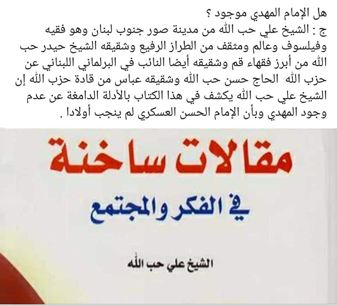 Pin By Abomohammad On أهل الضلال والإنحراف والشرك Math Arabic Calligraphy Calligraphy