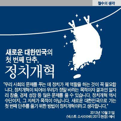 새로운 대한민국으로 가는 첫번째 단추를 풀기 위한 방법이 정치개혁이라고 생각합니다 >안철수의 생각