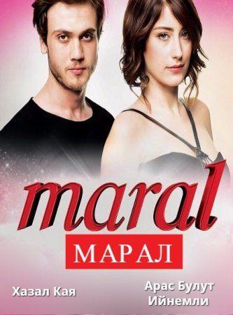 Марал / Красавица / Maral Все серии (2015) смотреть онлайн турецкий сериал на русском языке