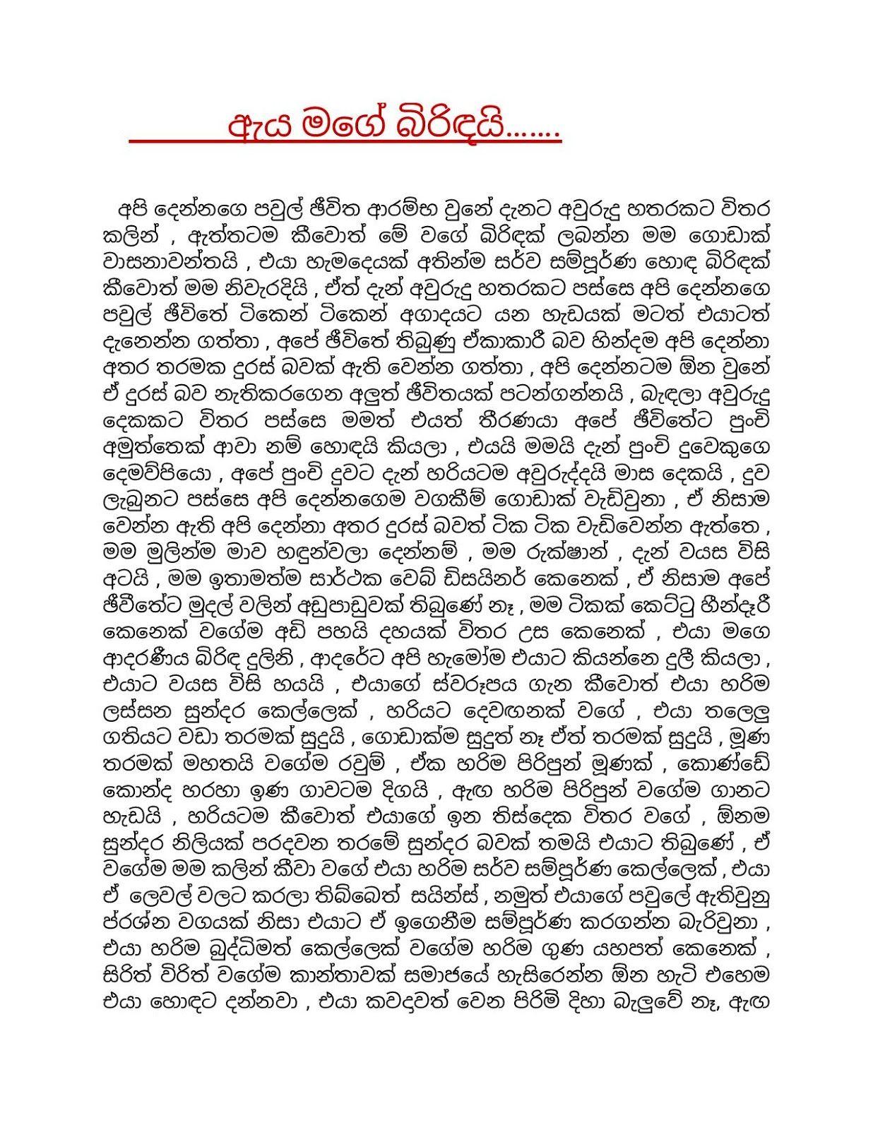 Sinhala Wal Novels Pdf
