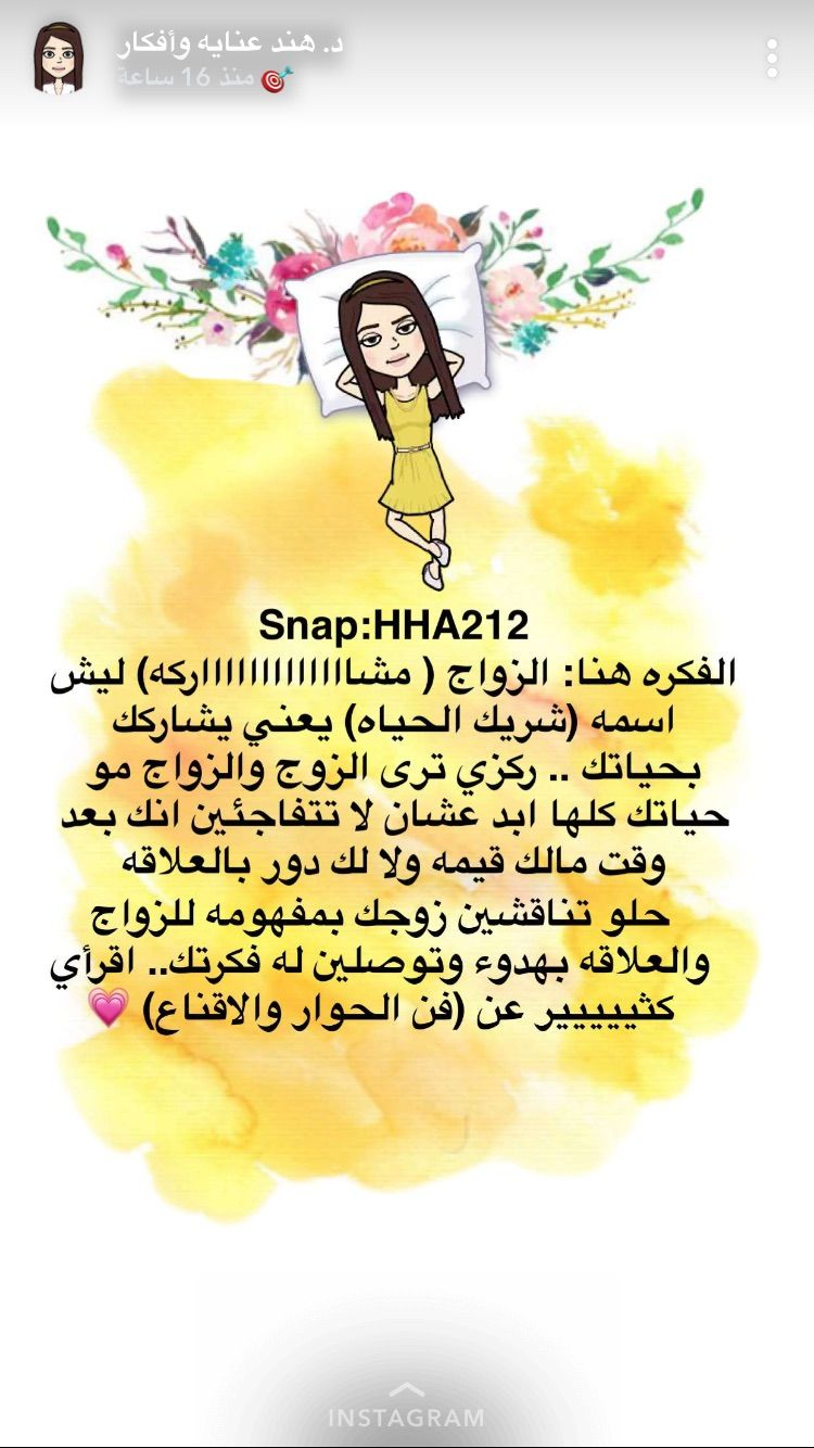 Pin By Shrooq Ali On همسات Life Habits Life Rules Marriage Life