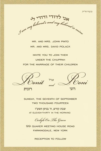 Elegant Two Layers Hebrew And English Wedding Invitation