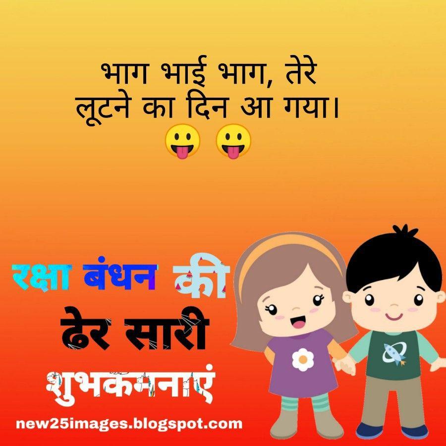 Funny Quotes On Happy Raksha Bandhan 2020 Funny Images With Quotes Funny Quotes For Whatsapp Funny Quotes Wallpaper