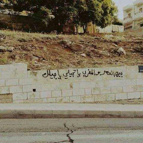 بين العصر و المغرب يا تجيلي يا أجيلك ♥