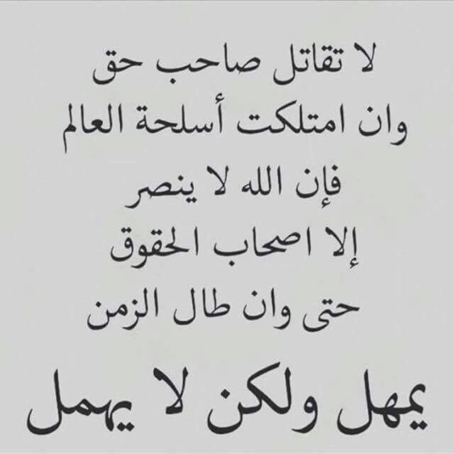 Desertrose يمهل ولا يهمل Arabic Quotes Quotes Greatful