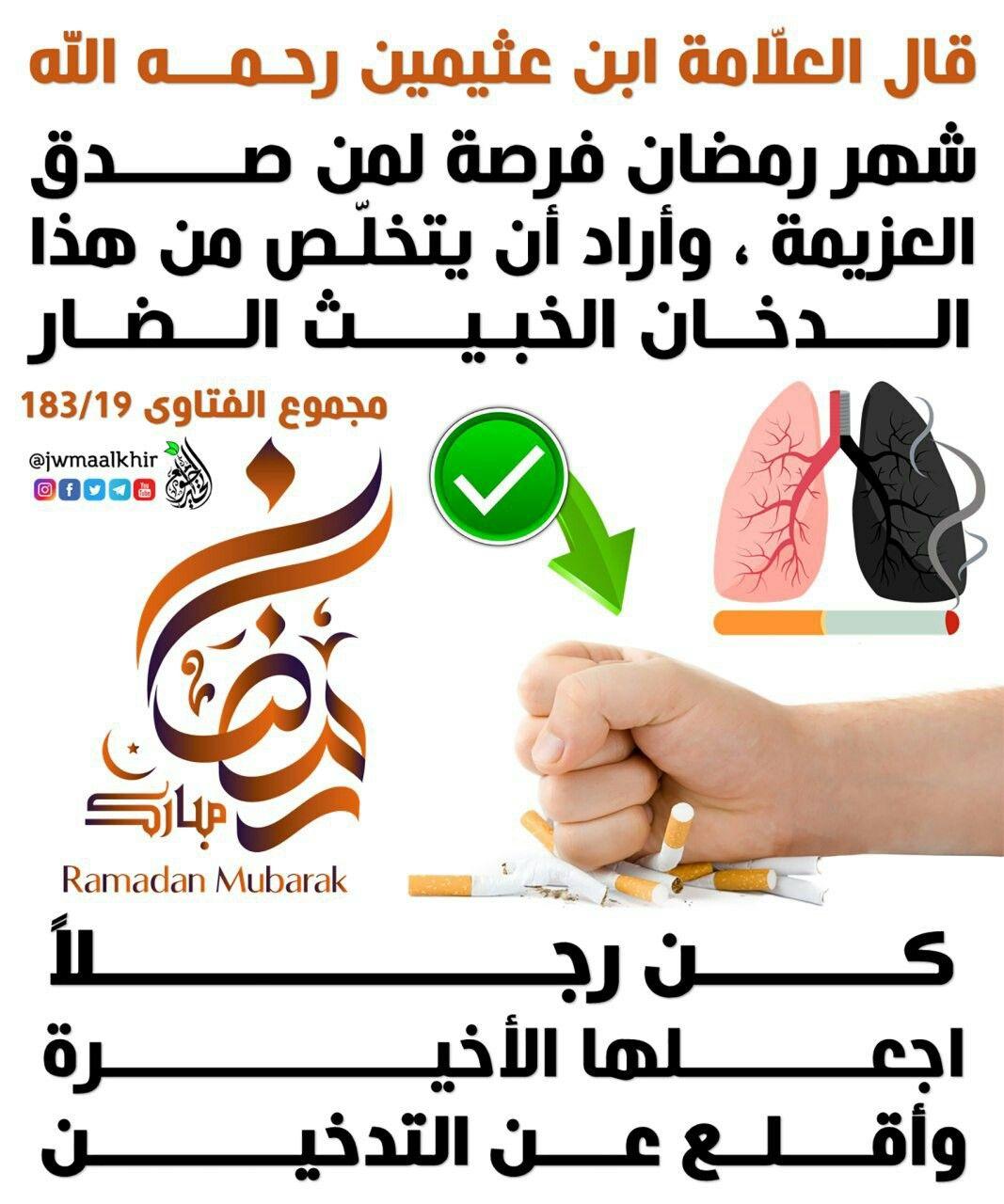 Pin By عمر يوسف On وصفات تستحق الطهي Ramadan Ramadan Mubarak Ljig