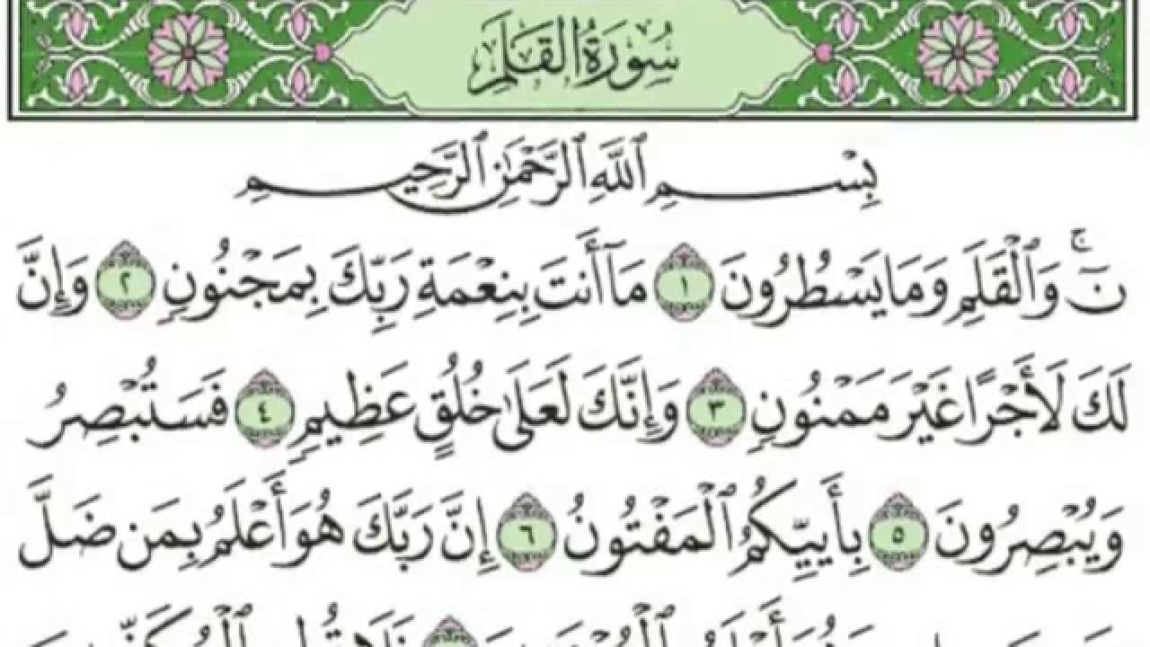 ١٦ النور Calligraphy Verses Arabic Calligraphy