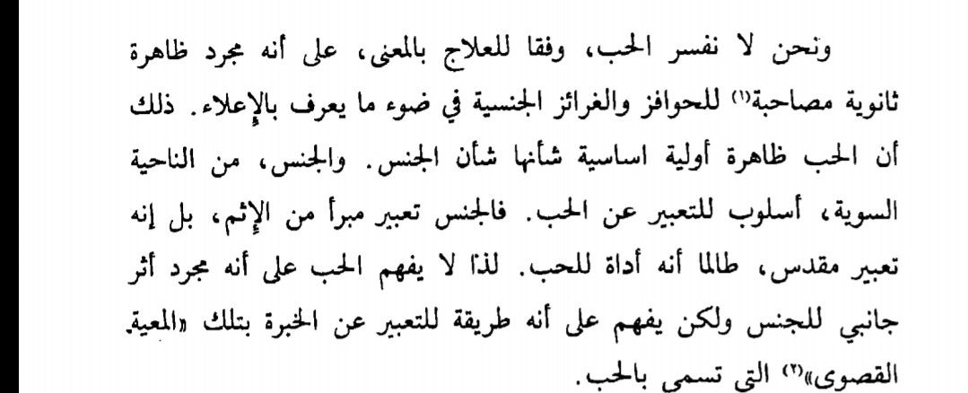الانسان يبحث عن معنى Arabic Quotes Quotes Nietzsche