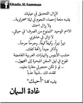 Pin By Aya Abdelkareem On Arabic Quotes Poetry Writings And Songs Amazing Quotes Quotes Magic Words