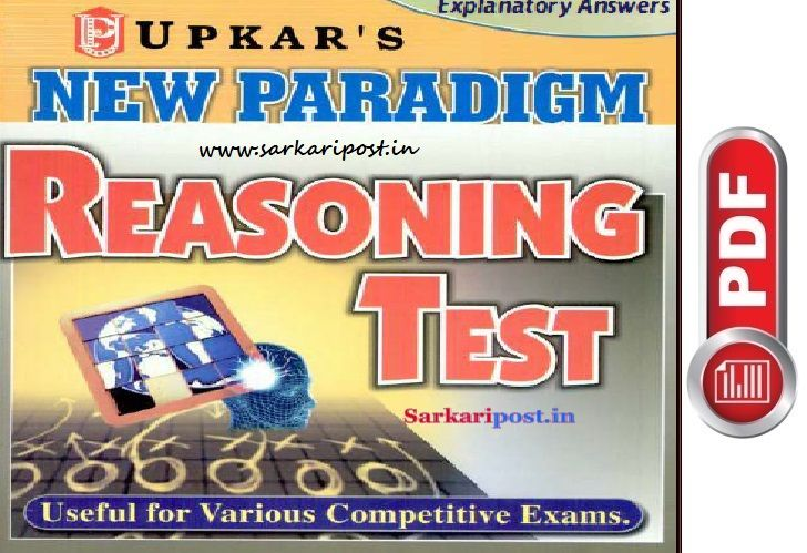 Upkar Ssb Interview Book Free Download
