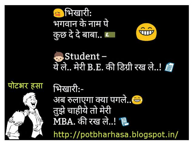 beggar in hindi