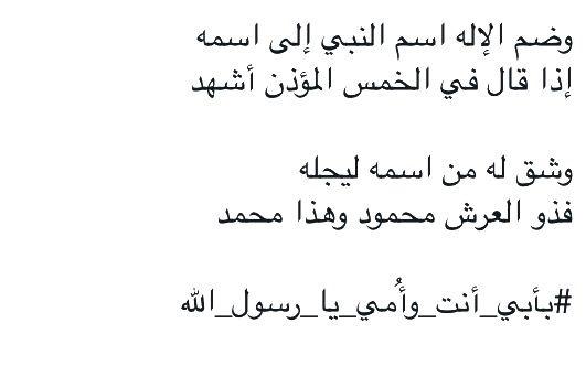 النبي محمد صلى الله عليه وسلم شعر المولد النبوي Islamic Quotes Quotes Math