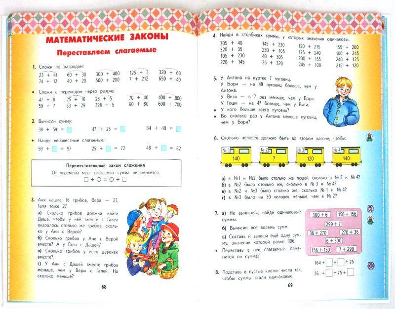 Английский язык 5 класс погорская