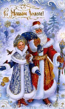 Снегурочка с Дедом Морозом поздравляют вас (С новым годом ...