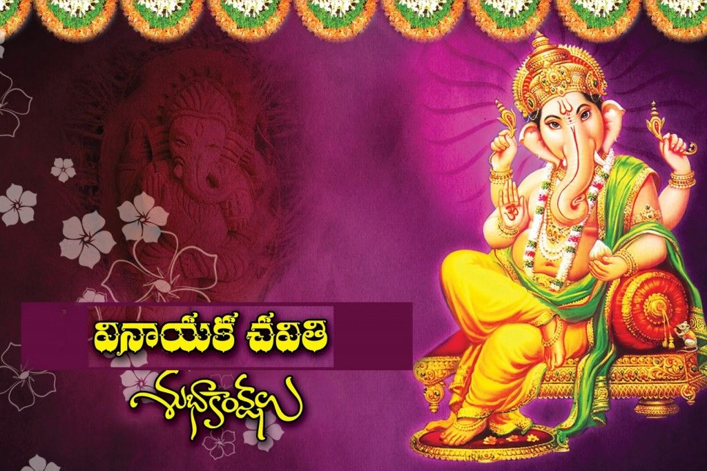 Vinayaka Chavithi Telugu Images Wishes HD Wallpapers Photos