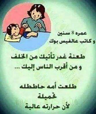 طعنة Funny Islam For Kids Quotes