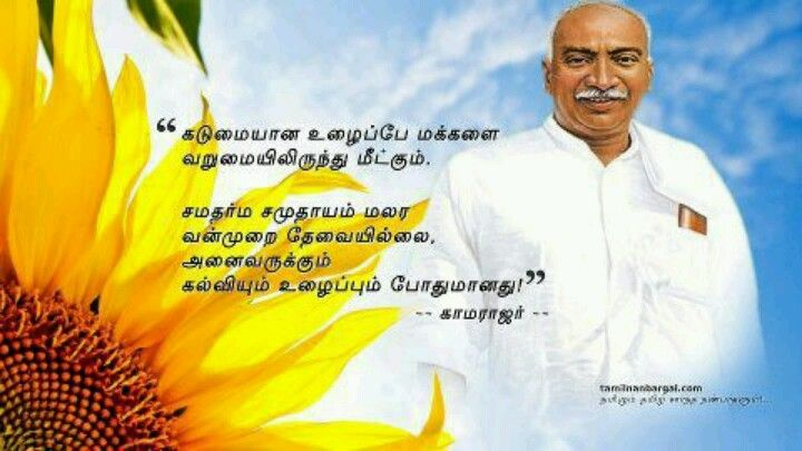 Nandri Wow Tamil Nadu Independence Day Quotes Quotes Quote Of