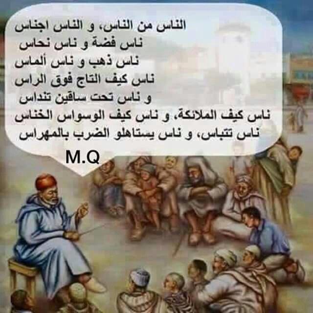 Pin By Nizar Fahmi On Arabic Algerian Quotes Arabic Quotes Funny Stories