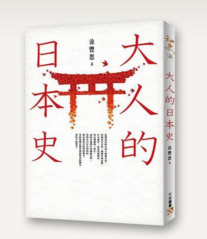 誰都能讀懂! 為什麼日本會成為今天的日本?高人氣「故事:寫給所有人的歷史」網站創辦人、「大人的世界史」臉書版主首度出書《大人的日本史》