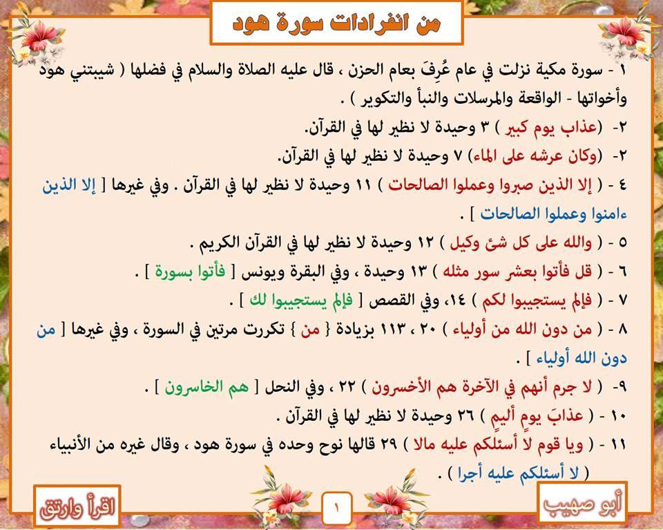 انفرادات سورة هود Quran Tafseer Positive Notes Holy Quran