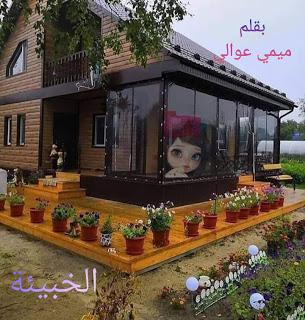 رواية الخبيئة كاملة بقلم ميمي عوالي In 2021 Greenhouse