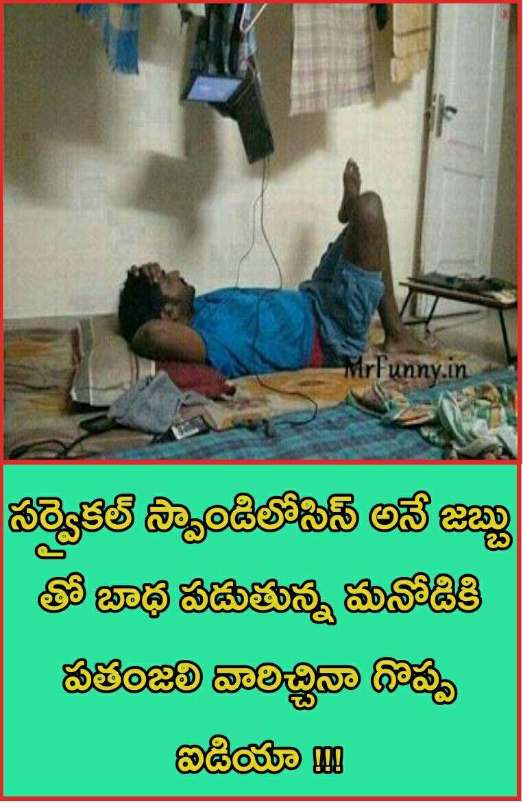 B V S Telugu Meme Telugu Jokes Memes Jokes