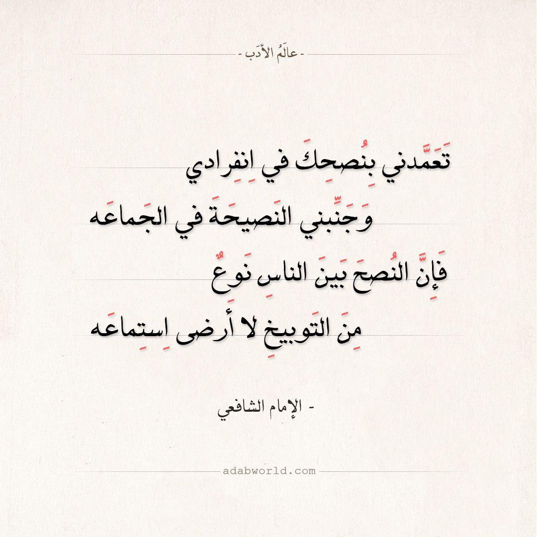 شعر الإمام الشافعي تعمدني بنصحك في انفرادي عالم الأدب Arabic Calligraphy Calligraphy
