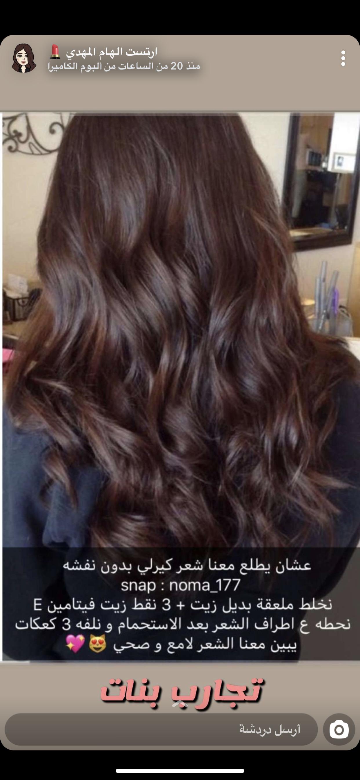 Pin By عزيز احمد On تجميل Hair Care Oils Beauty Recipes Hair Diy Hair Treatment