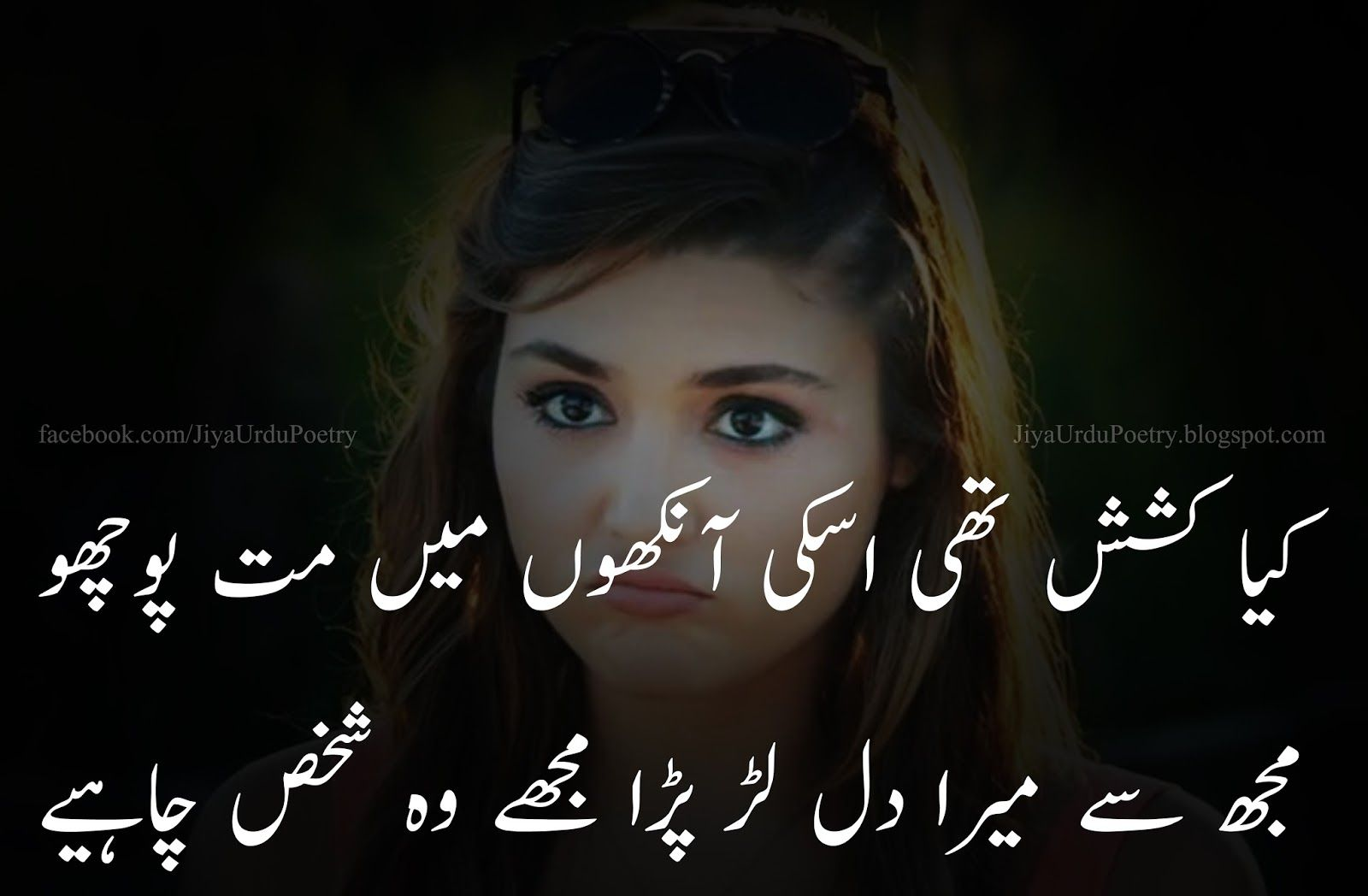 Urdu Shayari Poetry Pics Poetry pic, Love poetry images