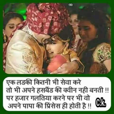 Pin By Narindar Naswa On Bitiya Rani Dad Quotes Father Quotes