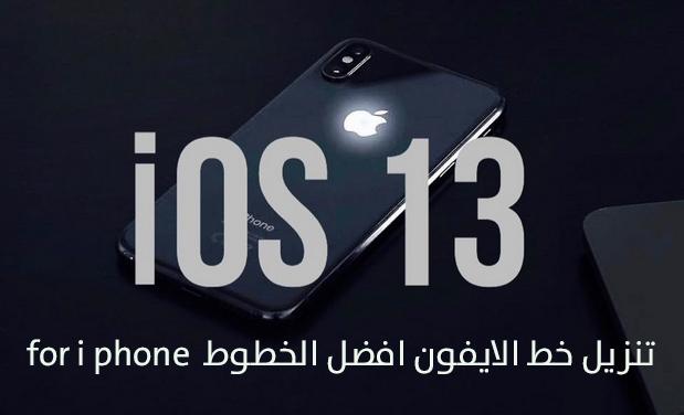 تنزيل خط الايفون Ios Iphone Apple Products
