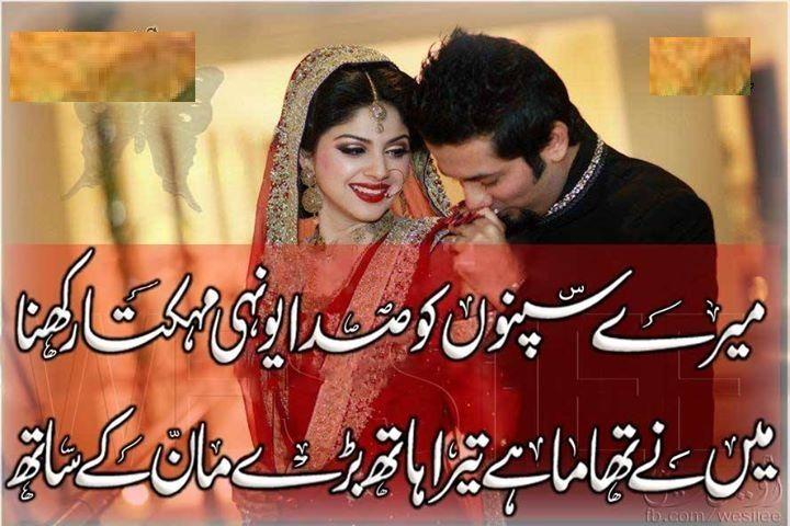 All-in-One: Poetry Romantic & Lovely , Urdu Shayari ...